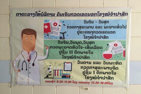 日本のODAでチャンパサック県病院を支援
